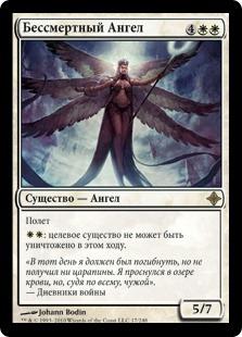 Бессмертный Ангел (Deathless Angel)