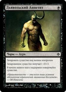 Дьявольский Аппетит (Demonic Appetite)