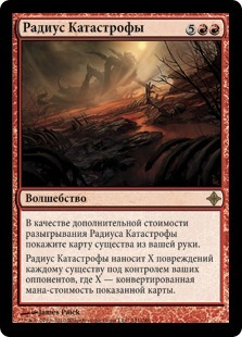 Радиус Катастрофы (Disaster Radius)