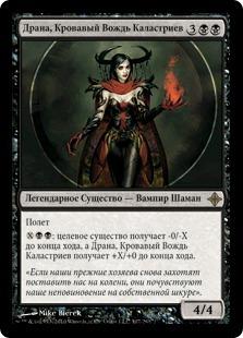Драна, Кровавый Вождь Каластриев (Drana, Kalastria Bloodchief)