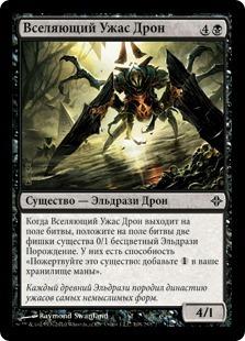 Вселяющий Ужас Дрон (Dread Drone)
