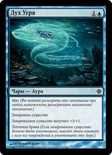 Дух Угря (Eel Umbra)