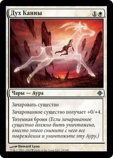 Дух Канны (Eland Umbra)
