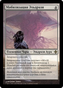 Мобилизация Эльдрази (Eldrazi Conscription)