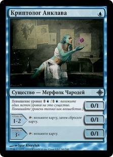 Криптолог Анклава (Enclave Cryptologist)