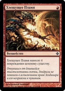 Хлещущее Пламя (Flame Slash)