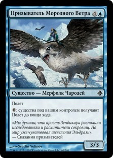 Призыватель Морозного Ветра (Frostwind Invoker)