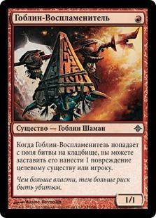 Гоблин-Воспламенитель (Goblin Arsonist)