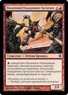 Посыльный Осаждающих Гротагцев (Grotag Siege-Runner)