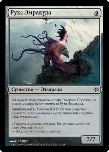 Рука Эмракула (Hand of Emrakul)