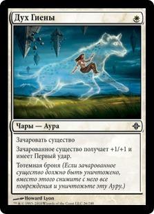 Дух Гиены (Hyena Umbra)