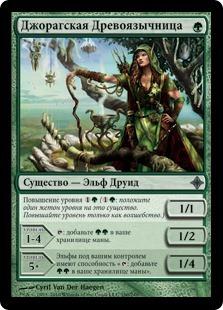 Джорагская Древоязычница (Joraga Treespeaker)
