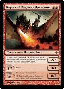 Каргский Владыка Драконов (Kargan Dragonlord)
