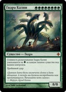 Гидра Кални (Khalni Hydra)