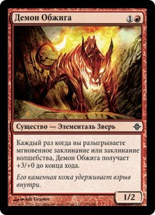 Демон Обжига (Kiln Fiend)