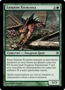 Хищник Козилека (Kozilek's Predator)