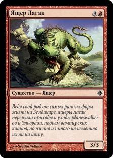 Ящер Лагак (Lagac Lizard)