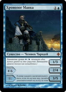 Хронолог Маяка (Lighthouse Chronologist)