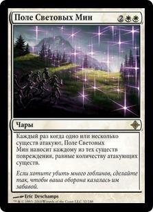 Поле Световых Мин (Lightmine Field)