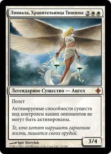 Линвала, Хранительница Тишины (Linvala, Keeper of Silence)