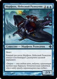 Мерфолк, Небесный Разведчик (Merfolk Skyscout)