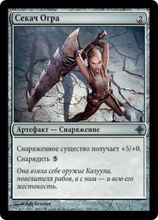 Секач Огра (Ogre's Cleaver)