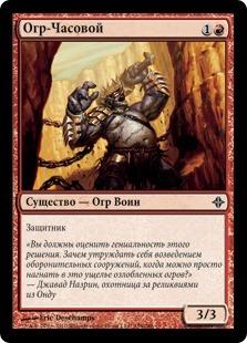 Огр-Часовой (Ogre Sentry)