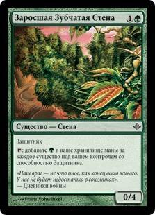 Заросшая Зубчатая Стена (Overgrown Battlement)