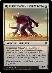 Прокладыватель Пути Уламога (Pathrazer of Ulamog)