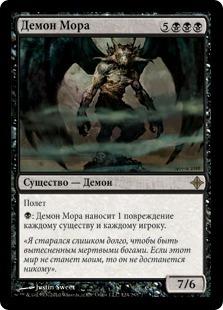 Демон Мора (Pestilence Demon)