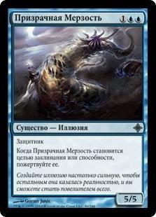 Призрачная Мерзость (Phantasmal Abomination)