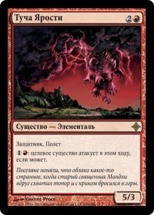 Туча Ярости (Rage Nimbus)