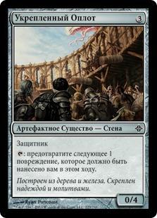 Укрепленный Оплот (Reinforced Bulwark)