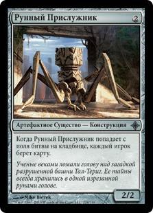 Рунный Прислужник (Runed Servitor)