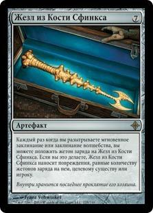 Жезл из Кости Сфинкса (Sphinx-Bone Wand)