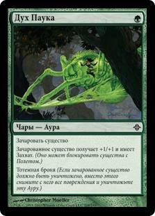 Дух Паука (Spider Umbra)