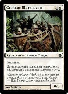 Стойкие Щитоносцы (Stalwart Shield-Bearers)