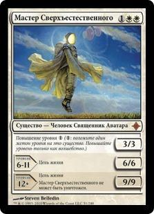 Мастер Сверхъестественного (Transcendent Master)