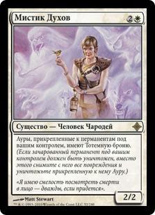 Мистик Духов (Umbra Mystic)