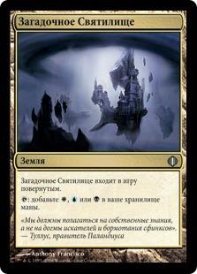 Загадочное Святилище (Arcane Sanctum)