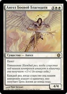 Ангел Боевой Благодати (Battlegrace Angel)