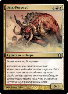 Bull Cerodon (rus)