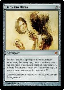 Зеркало Лича (Lich's Mirror)