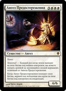 Ангел Предостережения (Admonition Angel)