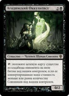 Агадимский Оккультист (Agadeem Occultist)