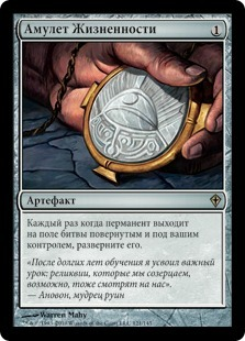 Амулет Жизненности (Amulet of Vigor)