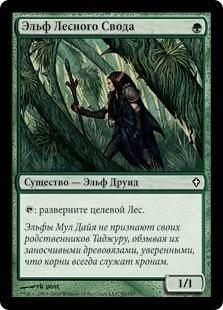 Эльф Лесного Свода (Arbor Elf)