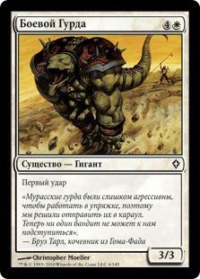 Боевой Гурда (Battle Hurda)