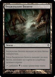 Боджукское Болото (Bojuka Bog)