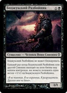 Боджукский Разбойник (Bojuka Brigand)